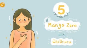 5 ความประทับใจ ที่ Mango Zero มีให้กับน้องฝึกงาน