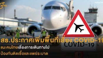 สธ.ประกาศเพิ่มพื้นที่เสี่ยง COVID-19  แนะคนไทยเลี่ยงการเดินทางไป  ป้องกันติดเชื้อและแพร่ระบาด