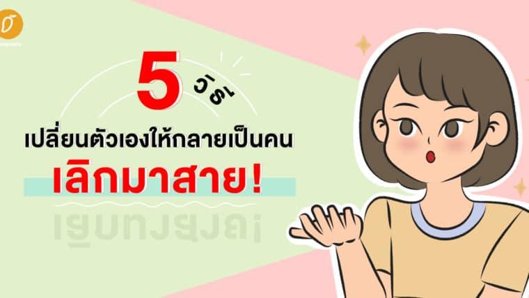 5 วิธีเปลี่ยนตัวเองให้กลายเป็นคนเลิกมาสาย!