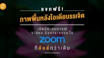 แจกฟรี! ภาพพื้นหลังไอเดียบรรเจิด เปิดประสบการณ์ Video Conference ใน Zoom ที่มันส์กว่าเดิม