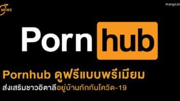 Pornhub ดูฟรีแบบพรีเมียม ส่งเสริมชาวอิตาลีอยู่บ้านกักกันโควิด-19