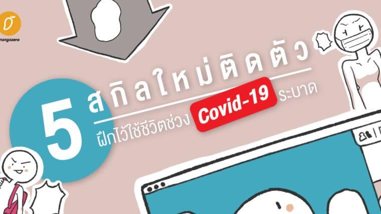 5 สกิลใหม่ติดตัว ฝึกไว้ใช้ชีวิตช่วง Covid-19 ระบาด