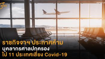 ราชกิจจาฯ ประกาศห้ามบุคลากรศาลปกครอง เดินทางไป 11 ประเทศที่เสี่ยงต่อ Covid-19