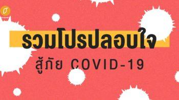 รวมโปรปลอบใจ สู้ภัย COVID-19