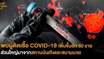 พบผู้ติดเชื้อ COVID-19 เพิ่มขึ้นอีก 60 คน ส่วนใหญ่มาจาก สถานบันเทิงและสนามมวย