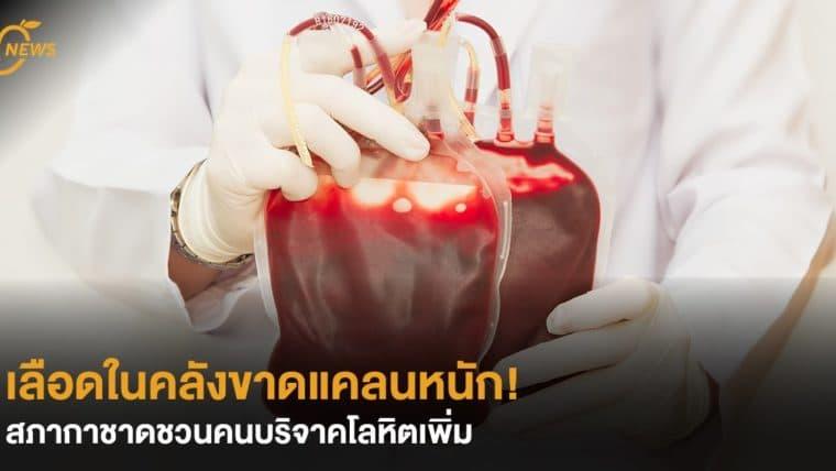 เลือดในคลังขาดแคลนหนัก! สภากาชาดชวนคนบริจาคโลหิตเพิ่ม