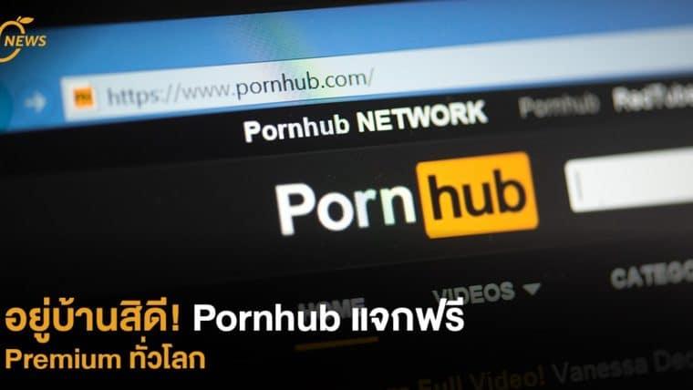 อยู่บ้านสิดี! Pornhub แจกฟรี Premium ทั่วโลก