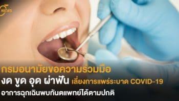 กรมอนามัยขอความร่วมมืองด ขูด อุด ผ่าฟัน เลี่ยงการแพร่ระบาด COVID-19  อาการฉุกเฉินพบทันตแพทย์ได้ตามปกติ