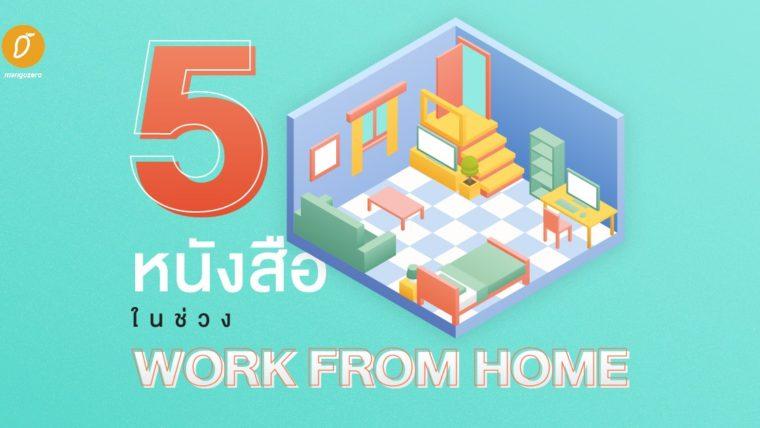 5 หนังสือที่ควรอ่านในช่วง Work From Home