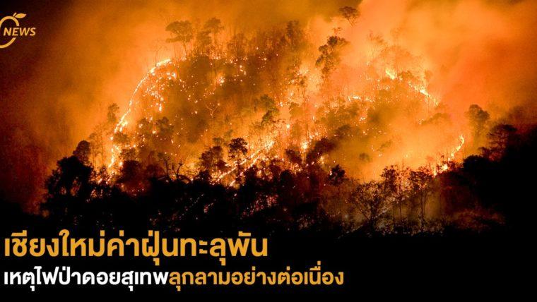 เชียงใหม่ค่าฝุ่นทะลุพัน เหตุไฟป่าดอยสุเทพลุกลามอย่างต่อเนื่อง