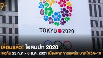 เลื่อนแล้ว! โอลิมปิก 2020  เจอกัน 23 ก.ค.- 8 ส.ค. 2021  เนื่องจากการแพร่ระบาดโควิด-19