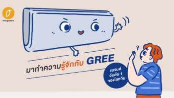 มาทำความรู้จักกับ Gree แบรนด์อันดับ 1 ของโลกกัน