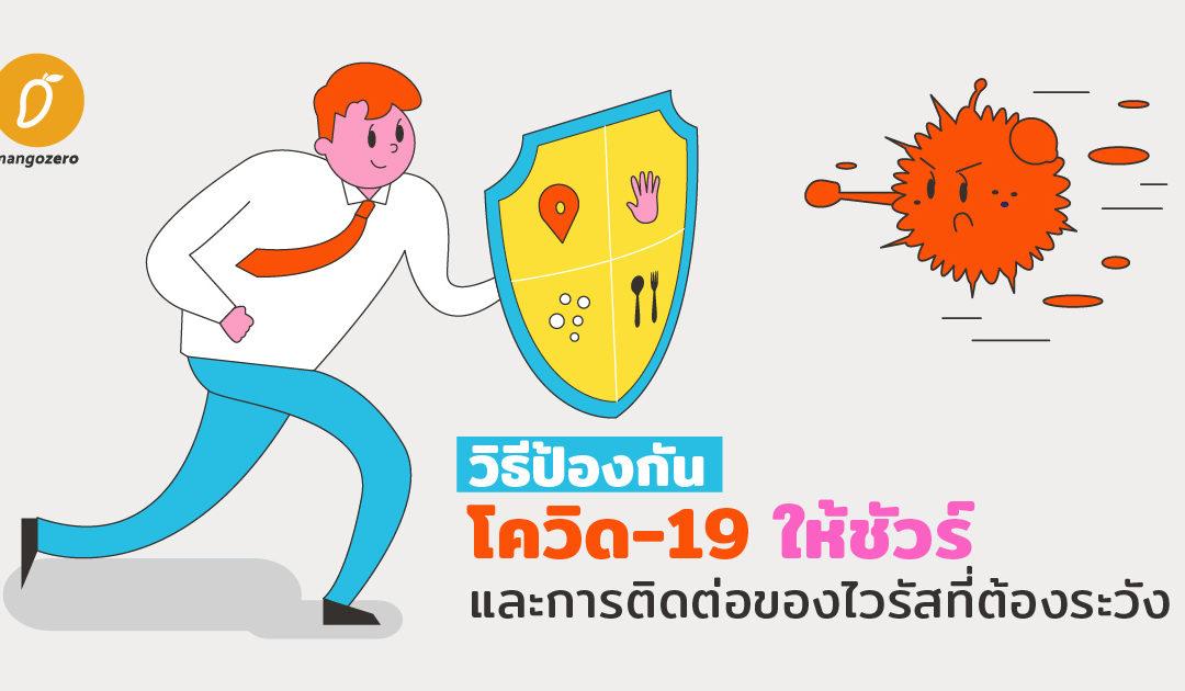 วิธีป้องกันโควิด 19 ให้ชัวร์ และการติดต่อของไวรัสที่ต้องระวัง