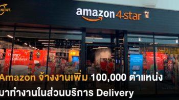 ตกงานเพราะโควิดไม่เป็นไร Amazon  จ้างเพิ่ม 100,000 ตำแหน่ง มาทำงานใน ส่วนบริการ Delivery