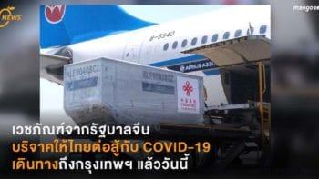เวชภัณฑ์จากรัฐบาลจีนบริจาคให้ไทยต่อสู้กับ COVID-19 เดินทางถึงกรุงเทพฯ แล้ววันนี้