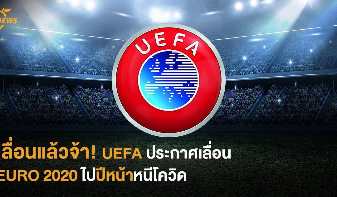 เลื่อนแล้วจ้า! UEFA ประกาศเลื่อน EURO 2020 ไปปีหน้าหนีโควิด