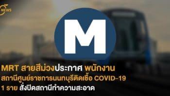 MRT สายสีม่วงประกาศพนักงานสถานีศูนย์ราชการนนทบุรีติดเชื้อ COVID-19 แล้ว 1 ราย สั่งปิดสถานีทำความสะอาด