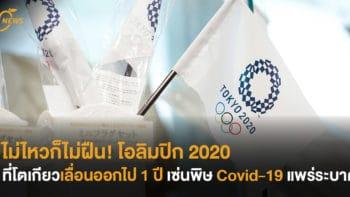ไม่ไหวก็ไม่ฝืน! โอลิมปิก 2020 ที่โตเกียว เลื่อนออกไป 1 ปี เซ่นพิษ Covid-19 แพร่ระบาด