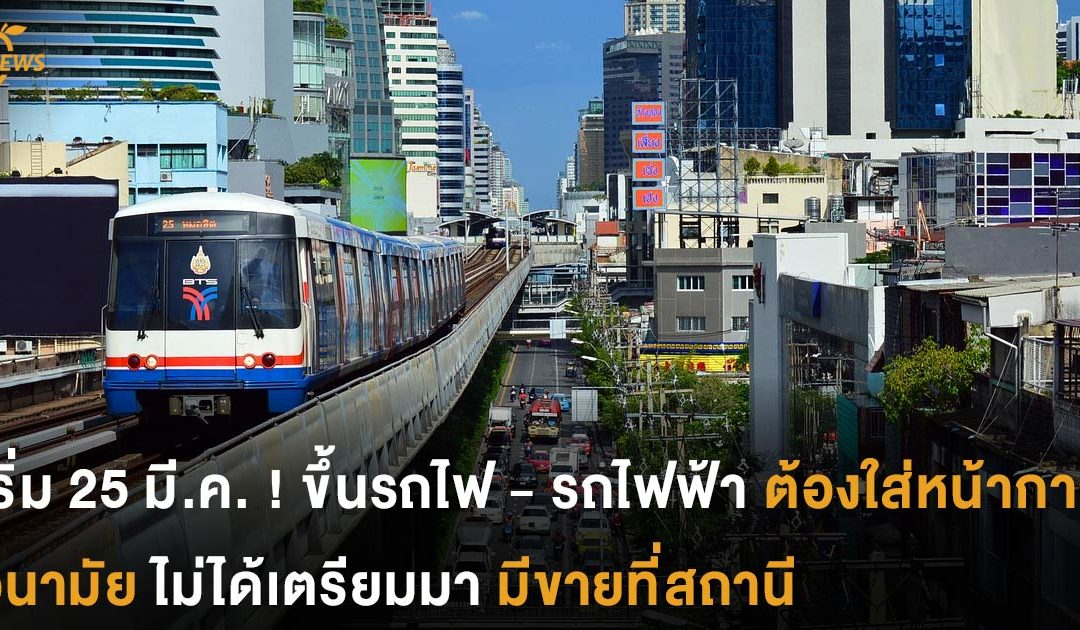 เริ่ม 25 มี.ค. ! ขึ้นรถไฟ – รถไฟฟ้า ต้องใส่หน้ากากอนามัย ไม่ได้เตรียมมา มีขายที่สถานี
