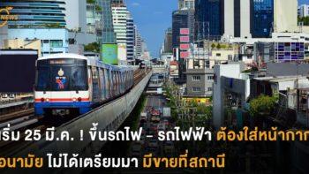 เริ่ม 25 มี.ค. ! ขึ้นรถไฟ - รถไฟฟ้า ต้องใส่หน้ากากอนามัย ไม่ได้เตรียมมา มีขายที่สถานี