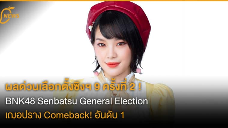 [Breaking News] ผลด่วนครั้งที่ 2 ของงาน General Election เฌอปรางคัมแบ็คอันดับ 1