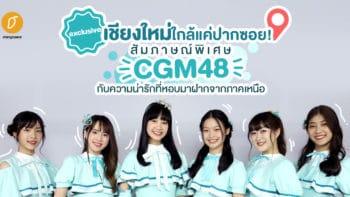 Exclusive - เชียงใหม่ใกล้แค่ปากซอย! สัมภาษณ์พิเศษ CGM48 กับความน่ารักที่หอบมาฝากจากภาคเหนือ