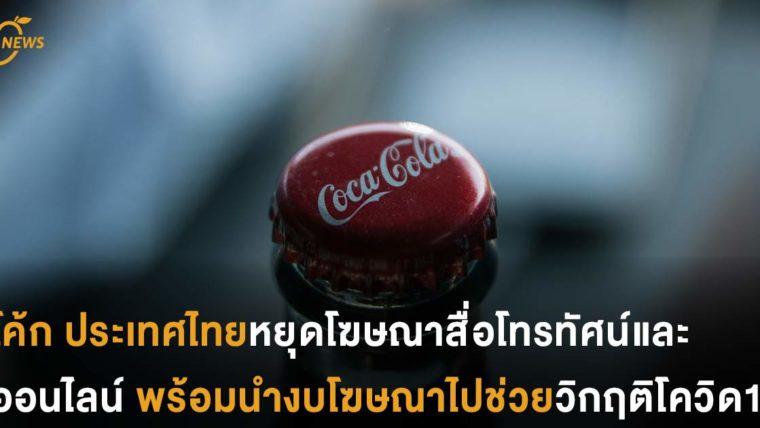 โค้ก ประเทศไทยหยุดโฆษณาสื่อโทรทัศน์และออนไลน์ พร้อมนำงบไปช่วยวิกฤติโควิด19