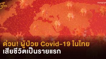 ด่วน! ผู้ป่วย Covid-19 ในไทย เสียชีวิตเป็นรายแรก