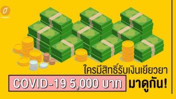 ใครมีสิทธิ์รับเงินเยียวยา COVID-19 5,000 บาท มาดูกัน!