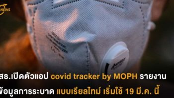 สธ.เปิดตัวแอป covid tracker by MOPH รายงานข้อมูลแบบเรียลไทม์ เริ่มใช้ 19 มี.ค.