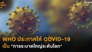WHO ประกาศให้ COVID-19 เป็น