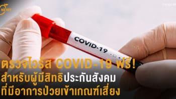 ตรวจไวรัส COVID-19 ฟรี สำหรับผู้มีสิทธิ์ประกันสังคม ที่มีอาการป่วยเข้าเกณฑ์เสี่ยง