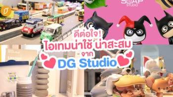 March Pay Day Promotion ดีต่อใจ! ไอเทมน่าใช้ น่าสะสม จาก DG Studio