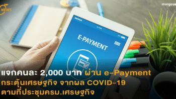 แจกคนละ 2,000 บาท ผ่านระบบอีเพย์เมนต์  กระตุ้นเศรษฐกิจ จากผล COVID-19  ตามที่ประชุมครม.เศรษฐกิจ