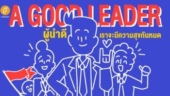 A Good Leader ผู้นำดี เราจะมีความสุขกันหมด