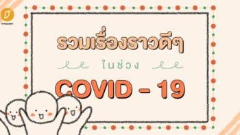 รวมเรื่องราวดีๆ ในช่วง Covid 19