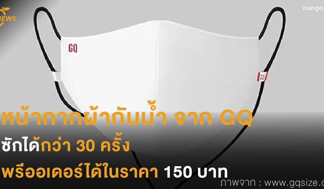 หน้ากากผ้ากันน้ำ ยับยั้งแบคทีเรีย จาก GQ  ซักได้กว่า 30 ครั้ง  พรีออเดอร์ได้ในราคา 150 บาท