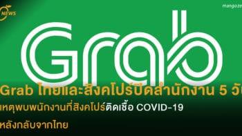 Grab ไทยและสิงคโปร์ปิดสำนักงาน 5 วัน เหตุพบพนักงานที่สิงคโปร์ติดเชื้อ COVID-19 หลังกลับจากไทย .