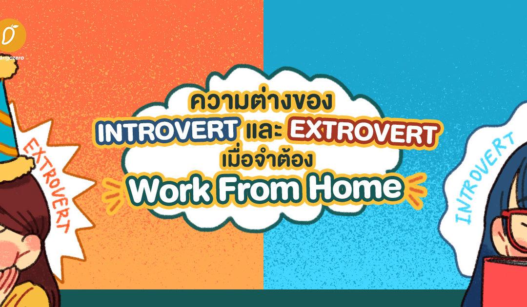 ความต่างของ Introvert และ Extrovert เมื่อจำต้อง Work From Home