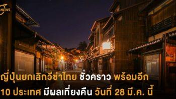 ญี่ปุ่นยกเลิกวีซ่าไทย ชั่วคราวพร้อมอีก 10 ประเทศ มีผลเที่ยงคืนวันที่ 28 มี.ค. นี้