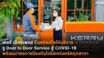 เคอรี่ เอ็กซ์เพรส ยืนหยัดเปิดให้บริการชู Door to Door Service สู้ COVID-19 พร้อมมาตรการป้องกันไวรัสเคร่งครัดทุกสาขา