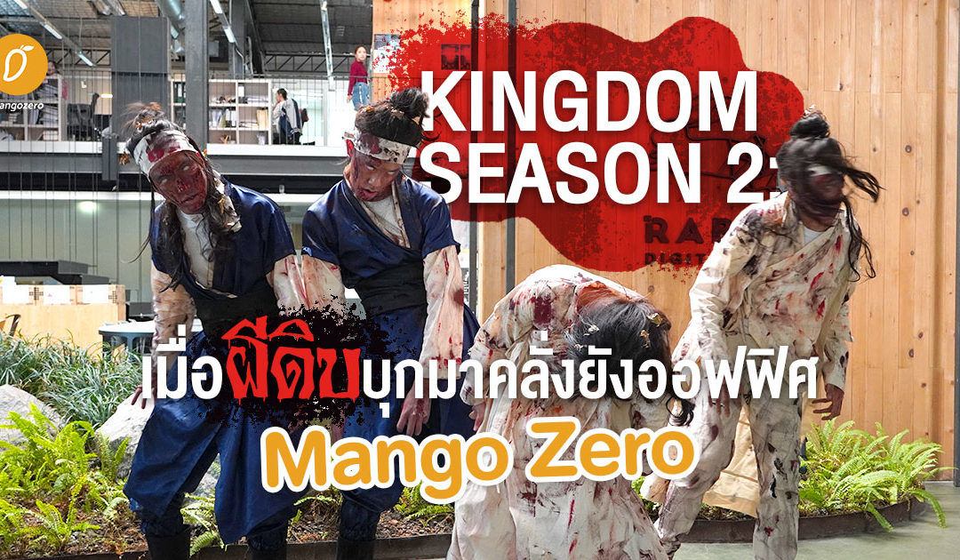 Kingdom Season 2:เมื่อผีดิบบุกมาคลั่งยังออฟฟิศ Mango Zero
