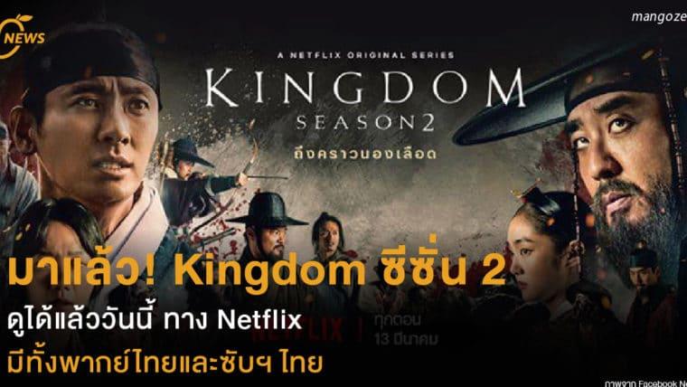 มาแล้ว! Kingdom ซีซั่น 2  ดูได้แล้ววันนี้ ทาง Netflix  มีทั้งพากย์ไทยและซับฯไทย