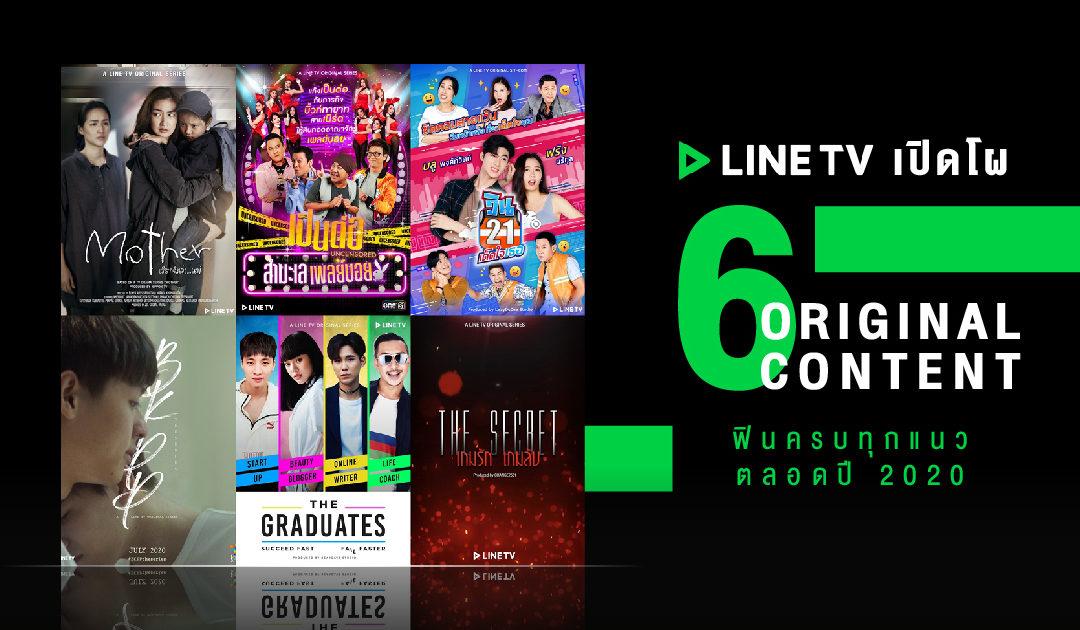 ต้องห้ามพลาด! LINE TV เปิดโผ 6 Original Content ฟินครบทุกแนวตลอดปี 2020