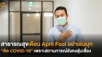 """สาธารณสุขเตือน April Fool อย่าเล่นมุก """"ติด COVID-19"""" เพราะสถานการณ์ยังคงสุ่มเสี่ยง"""