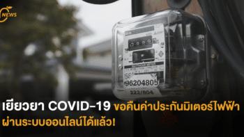 เยียวยา COVID-19 ขอคืนค่าประกันมิเตอร์ไฟฟ้าผ่านระบบออนไลน์ได้แล้ว!
