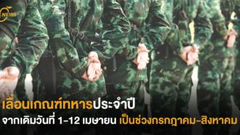 เลื่อนเกณฑ์ทหารประจำปี จากเดิมวันที่ 1-12 เมษายน เป็นช่วงกรกฎาคม-สิงหาคม