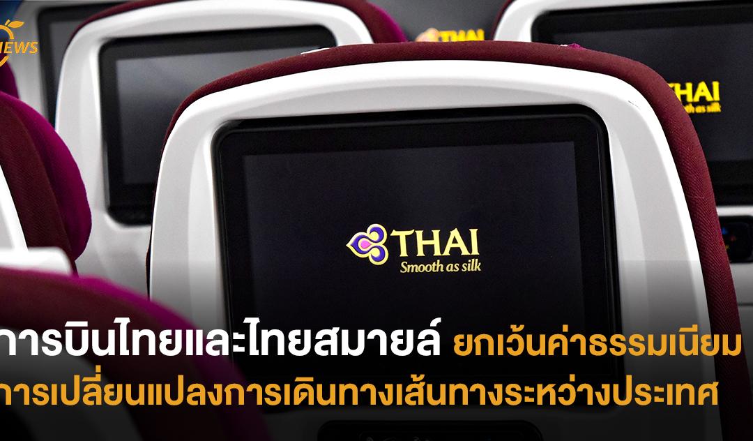 การบินไทยและไทยสมายล์ ยกเว้นค่าธรรมเนียมการเปลี่ยนแปลง การเดินทางเส้นทางระหว่างประเทศ