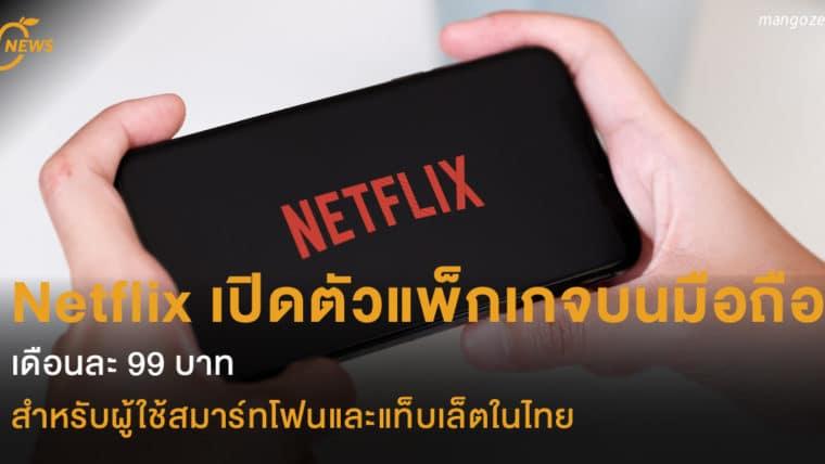 Netflix เปิดตัวแพ็กเกจบนมือถือในไทย  เดือนละ 99 บาท  สำหรับสมาร์ทโฟนและแท็บเล็ต