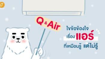 Q & Air : ไขข้อข้องใจเรื่องแอร์ ที่เหมือนรู้แต่ไม่รู้